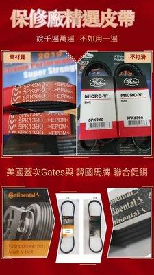 三菱OUTLANDER 2.4 綜合皮帶 發電機皮帶 6PK2200