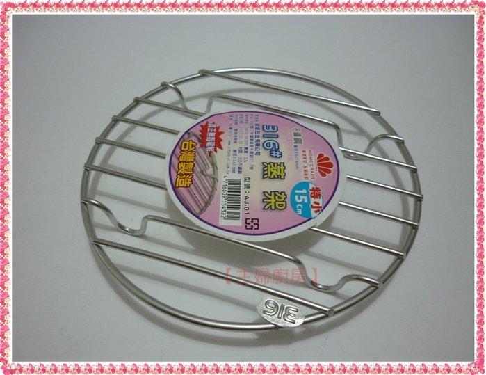 【主婦廚房】台灣製造#316不鏽鋼 線條式 蒸架(特小號)15公分~鍋墊/電鍋蒸等316不銹鋼更安全.