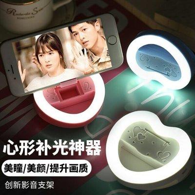 ~淇機3C~美顏神器 愛心型 補光燈 神器 LED燈 神器 美顏手機 補光燈 美顏 美瞳 美肌畫質