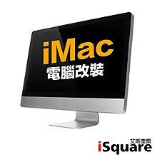 【艾斯奎爾】iMac 21.5寸改裝  500GB SSD硬碟 套餐方案  立即詢問  讓您速度飆升