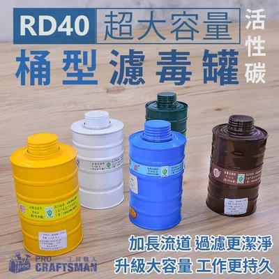 《工具職人》大容量桶型濾毒罐/活性碳過濾罐 3M防毒面罩7502防毒面具6200防塵濾棉6800 醫療N95口罩噴漆農藥