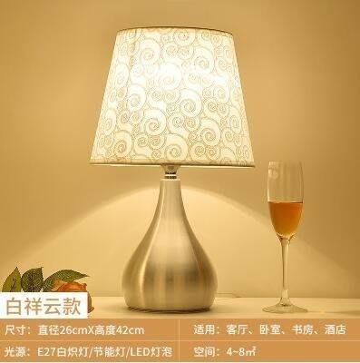 現代檯燈臥室床頭創意美式簡約時尚溫馨書房裝飾暖光檯燈(白祥雲-不贈送燈泡)