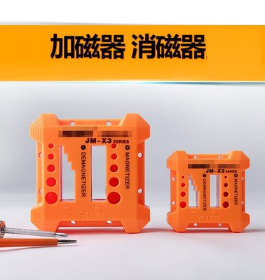 工具加磁器消磁器 螺絲刀充磁減磁器批頭充磁器沖磁器(大)_☆優購好SoGood☆