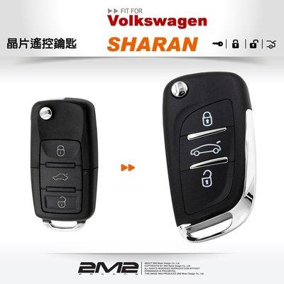 【2M2 晶片鑰匙】VW SHARAN 福斯汽車 晶片鑰匙 摺疊鑰匙 遙控器拷貝 複製福斯晶片 新增汽車鎖匙
