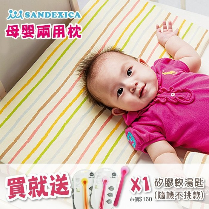 (贈矽膠湯匙)日本SANDESICA新生兒枕 防溢奶枕 防吐奶枕 孕婦側睡枕 嬰兒枕 定型枕【FA0005】