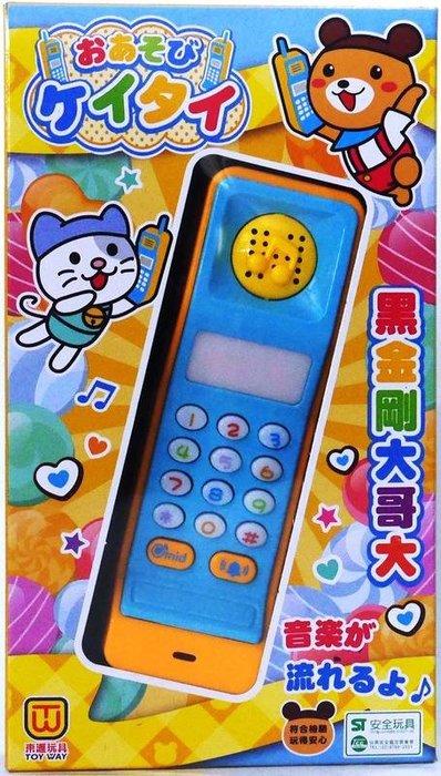 佳佳玩具 ----- 黑金剛大哥大 嬰幼兒 聲光 遙控器 手機 電話 早教玩具 益智玩具  【01T219】