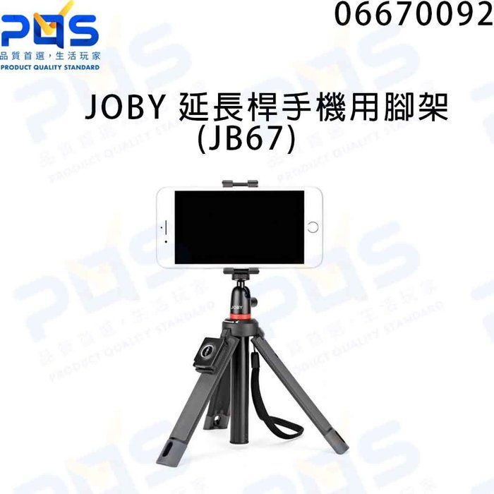 JOBY 延長桿手機用腳架(JB67) 攝影腳架 手持架 直播架 公司貨 台南PQS