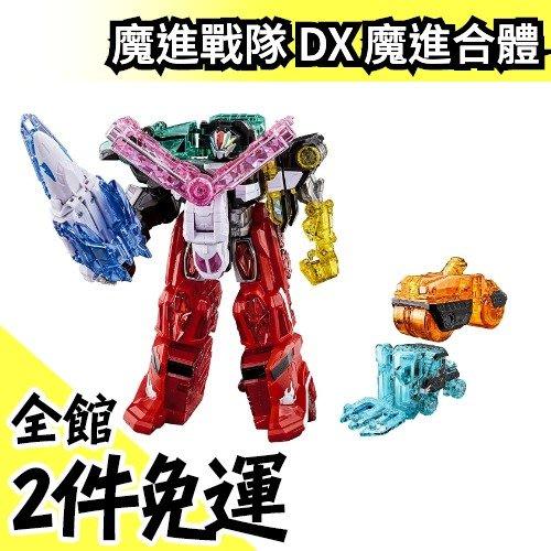 日本空運 魔進戰隊 DX 魔進合體 輝煌者 武裝套組 煌輝神【水貨碼頭】