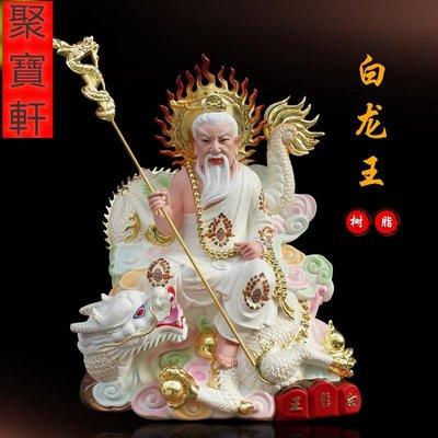 佛像擺件 古董古玩 16寸白龍王神像 泰國四海白龍王公王爺神像樹脂家用供奉神像擺件【聚寶軒】A18