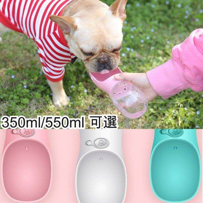5Cgo【樂趣購】570330358922 狗狗外出水壺寵物隨行水杯便攜式喝水器飲水器泰迪哈士奇水瓶戶外散布狗用品輕巧便