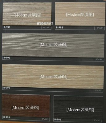 [Modern裝潢館]~15*90cm*1.5mm~尚讚新卡好~立體木紋系列塑膠地磚(地板)~經濟實惠
