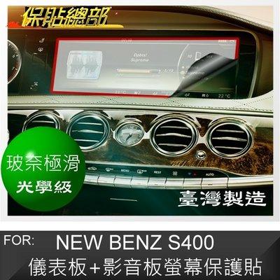 FOR:NEW S400車用保護貼~最新玻奈塗層~極滑)~抗刮螢幕保護貼*對應:BENZ NEW S400儀表板/影音螢