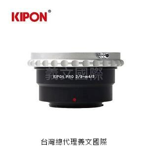 Kipon轉接環專賣店:2/3-M4/3(1/2 1/3 BROADCASTING 英寸卡口 Micro 43 M43 PMW-EX3)