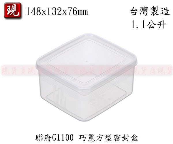 【現貨商】 KEYWAY 聯府 巧麗方型分裝盒 冷藏盒 儲存盒 保鮮盒 1100ml G-1100