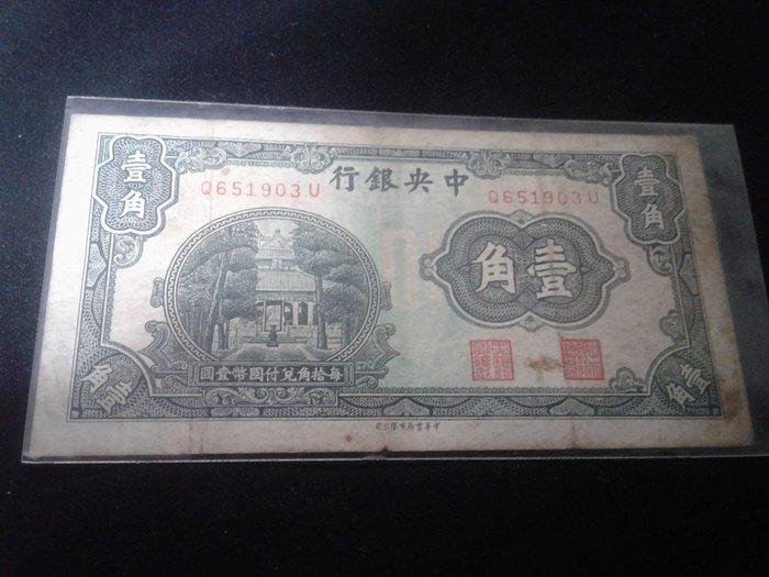 早期中央銀行壹角Q6519o3U透印