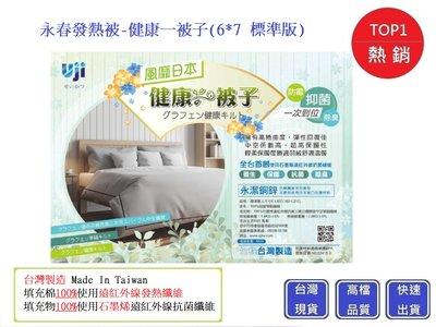 永春發熱被(6*7 標準版)發熱被 健康一被子 【Chu Mai】被子 棉被  發熱棉被 保暖棉被 石墨烯遠紅外線版
