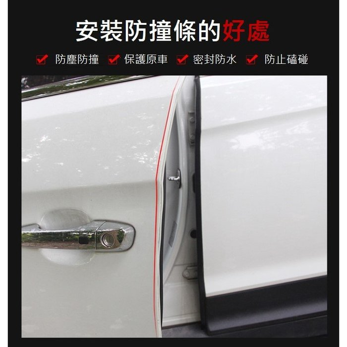 胎王 現貨/開發票 夜光汽車車門防撞條(1米長)