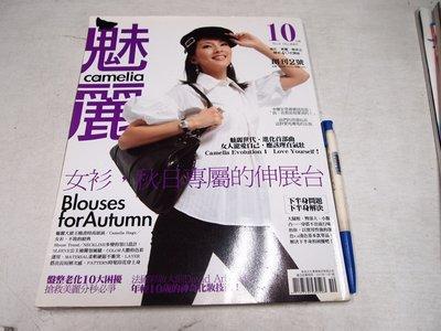 【懶得出門二手書】《魅麗創刊2號》李明依 女杉,秋日專屬的伸展台│八成新 (B26E24)