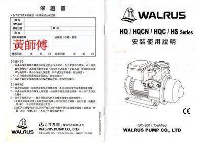 *黃師傅*【大井泵浦1】 HQ400 WALRUS 電子穩壓泵浦~1/ 2HP加壓馬達~穩壓【低噪音】不鏽鋼葉輪 手冊 新北市