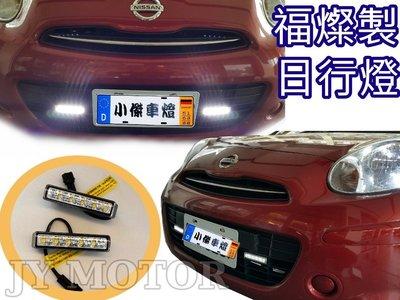 小傑車燈*NEW MARCH SUPER MARCH 台灣福燦製 通用型 日行燈 晝行燈 三段式減光 微亮 保固二年