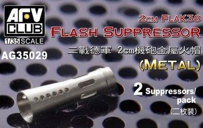 【喵喵模型坊】AFV 1/35 2cm Flack 38 防火帽(2支一組)  (AG35029)