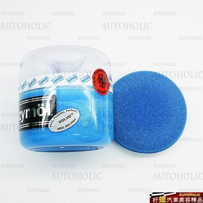 『好蠟』Zymol Volvo Wax 8oz. (Volvo車系專用棕櫚蠟) *約225克 (美國原裝進口) 附藍棉