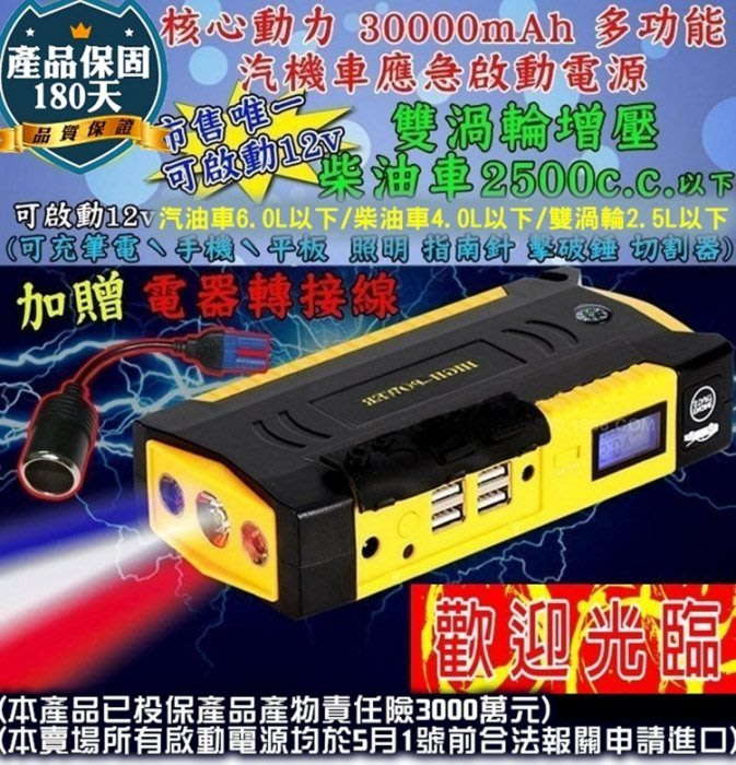 37489A-201-雲蓁小屋【核心30000mAh四USB汽機車啟動電源+轉接線保固180天】筆記型電腦汽機車行動電源