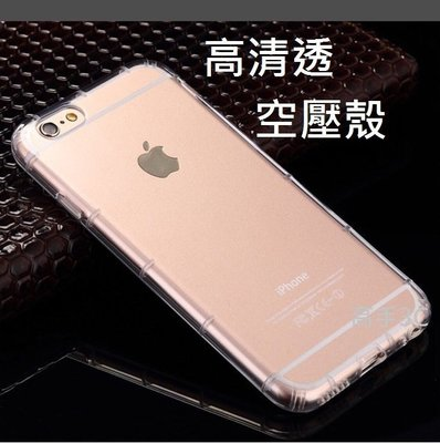 iPhone7 Plus / iPhone 8 Plus 氣墊防震防摔防撞 保護套 手機殼 空壓殼