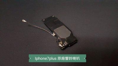 ☘綠盒子手機零件☘iphone7 7plus 原廠響鈴喇叭 拆機新品