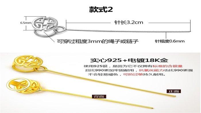 11S1A19-P1547款式2如意吊扣9字針扣  925銀配件 DIY項飾吊墜扣配件