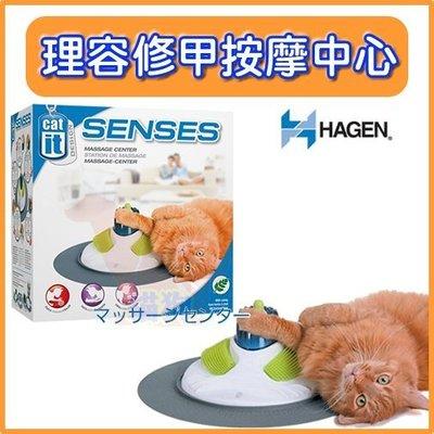 **貓狗大王**加拿大Hagen赫根《愛貓理容修甲按摩中心》貓咪益智解壓玩具