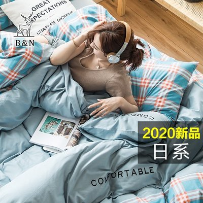 現貨高端良品全棉色格拼角系列四件套/純棉優質床包/適合裸睡/雙人/加大/簡約套件/被套四件組/四季可用