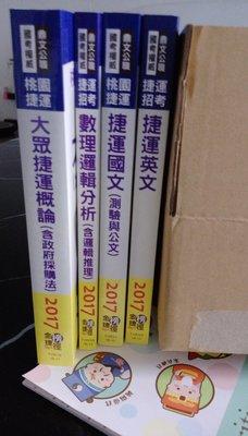 桃園捷運 台中高雄捷運   鼎文