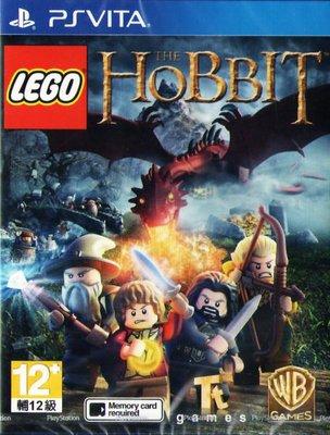 全新未拆 PSV PS Vita 樂高:哈比人歷險記(含意外旅程+荒谷惡龍) Lego the hobbit-英文亞版-