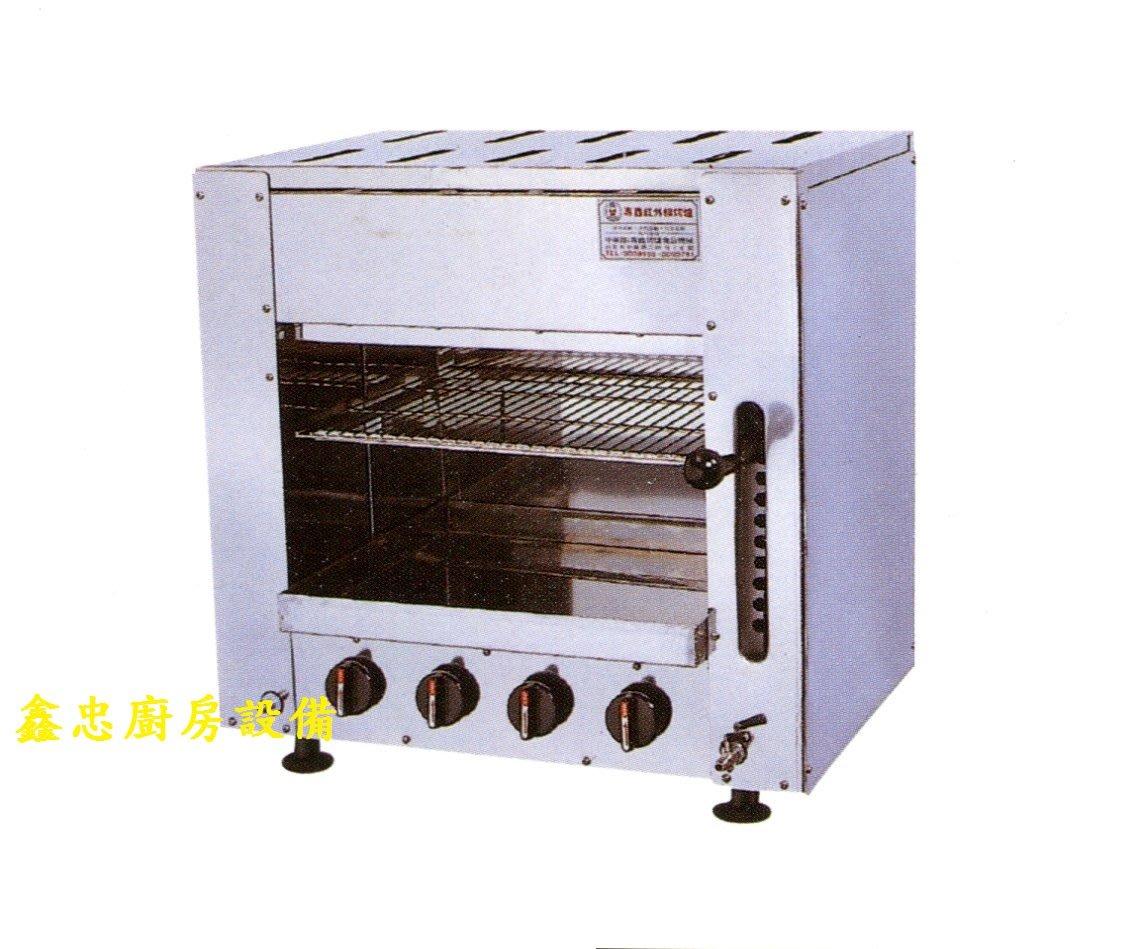 鑫忠廚房設備-餐飲設備:全新四管紅外線烤箱-賣場有快炒爐-西餐爐-冰箱-烤箱-水槽