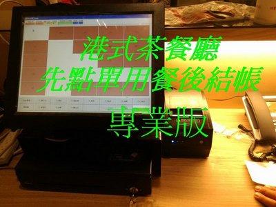 POS達人全新港式茶餐廳觸控雙核心一體pos機+餐桌專業版後結帳POS系統+結帳牌號單機+收銀錢箱+到府安裝22800元