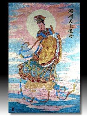 【 金王記拍寶網 】S1379  中國西藏藏密佛像刺繡唐卡 湄州天上聖母 媽組 刺繡 (大)一張 完美罕見~