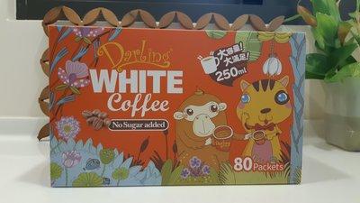 【 麻煩天使】親愛的Daring 二合一 白咖啡 隨身包 沖泡包~~效期:2022/4