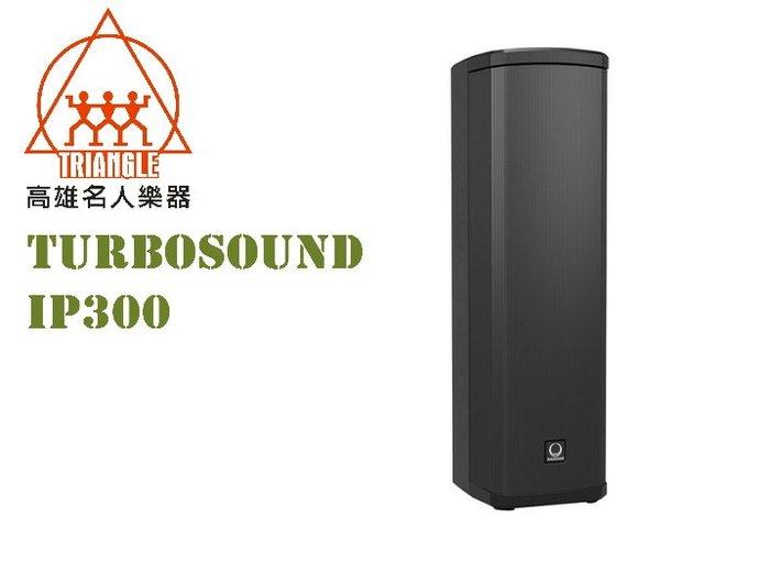 【名人樂器】Turbosound iP300 PA 外場 主動式 音響 藍芽 喇叭