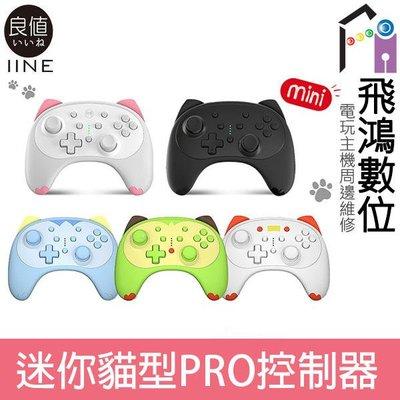 【光華商場-飛鴻數位】Switch 良值 IINE 迷你貓型PRO控制器