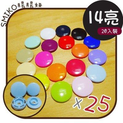 Smiko腸腸妞【K14SL】(25包下標區)14mm亮面塑膠寶貝釦 樹脂/尼龍 寶貝扣/寶貝釦/壓釦 四合釦/四合扣A16