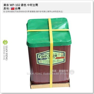 【工具屋】*含稅* 慶泰 WP-102 綠色 中材主劑 20kg桶裝 平面用防水材料 平面專用 PU防水施工 台灣製
