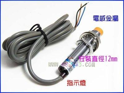 圓型12mm電感式近接開關4mm三線NPN常開NO.接近開關LJ12A3~4~Z BX低壓DC傳感器感應器非接處式