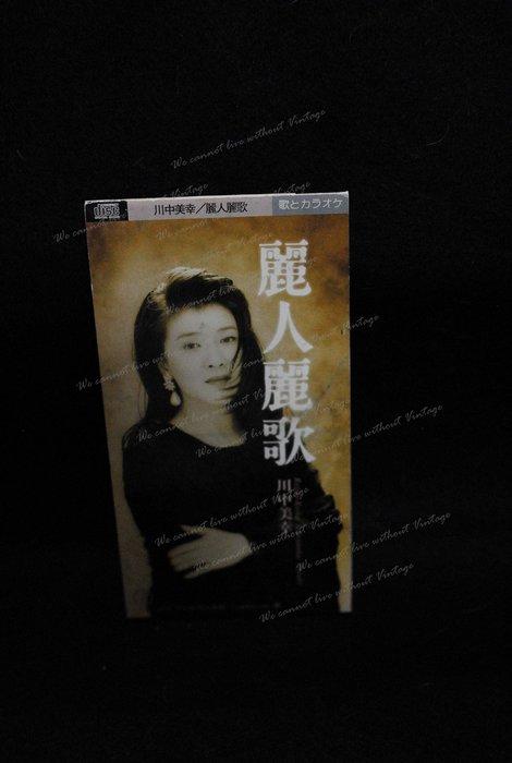 [Vintage演歌] 中古CD single,川中美幸,麗人麗歌。