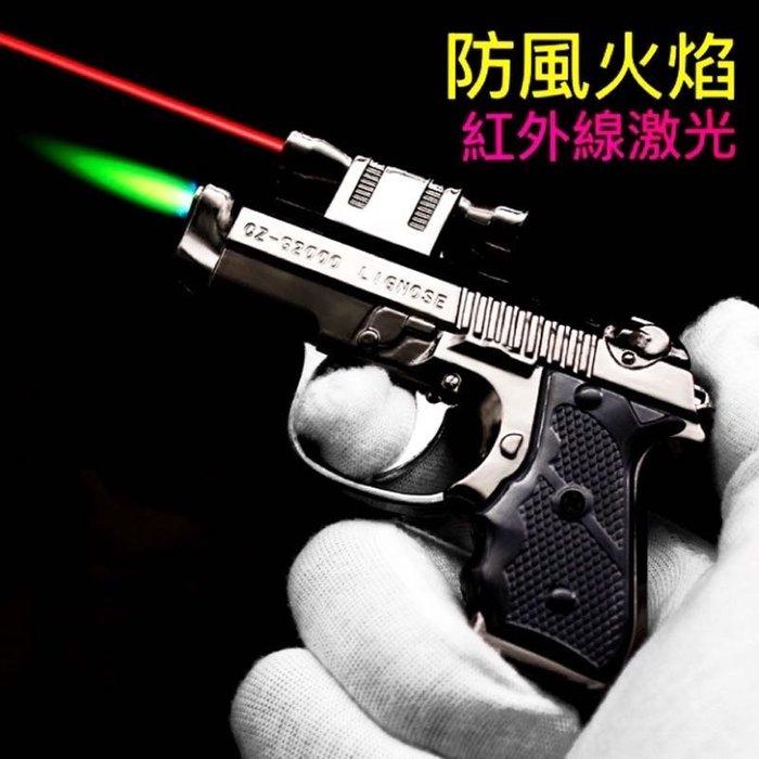 【MEGA】🚚免運  美國熱銷 紅外線激光 手槍 打火機 造型打火機 防風打火機 點煙器 充氣式 噴射打火機