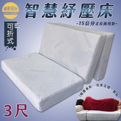 【嘉新床墊】厚15公分/ 標準單人3尺【智慧紓壓床】【可折】頂級手工薄墊/台灣領導品牌/矽膠乳膠優點