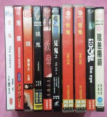 ※QQ影音堂※二手正版VCD~亞洲恐怖經典系列~單部29元.任選4部100元 ~