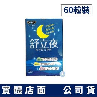 達特仕 舒立夜 植物複方膠囊(60顆) 色胺酸