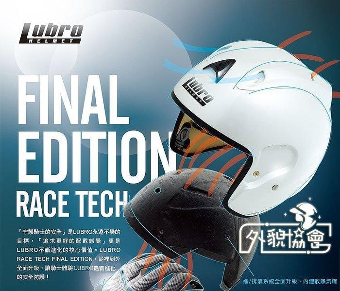 外貌協會     LUBRO 安全帽 RACE TECH 2   電鍍鏡片單買區