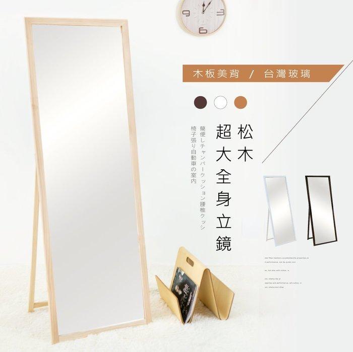 [免運] 160x52全身鏡 天然松木框 台灣玻璃 服飾店 全身鏡 立鏡 全身立鏡 穿衣鏡 化妝鏡 連身鏡 落地鏡 鏡子